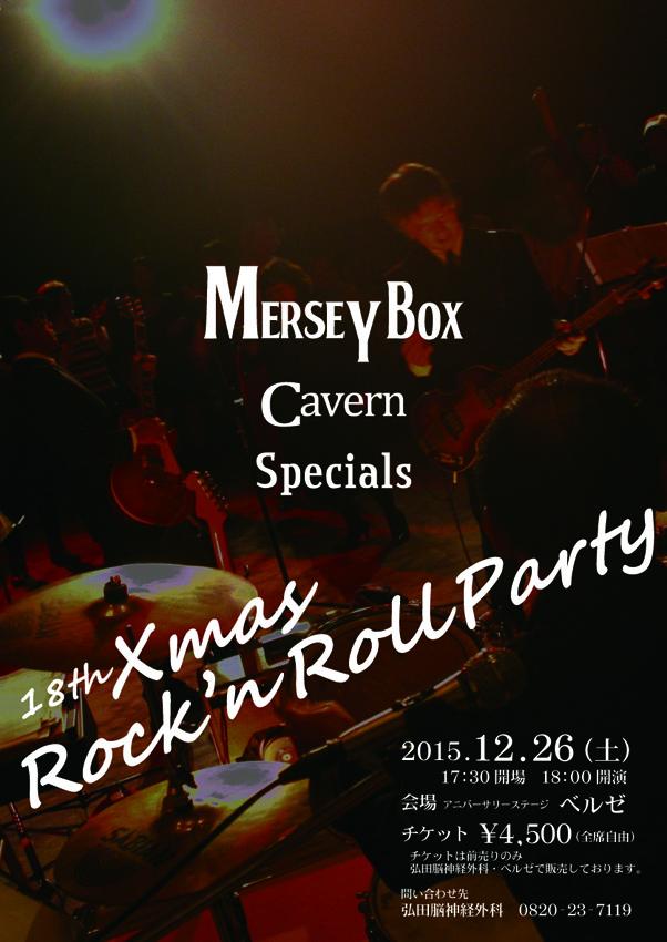 18th xmas rocknroll party